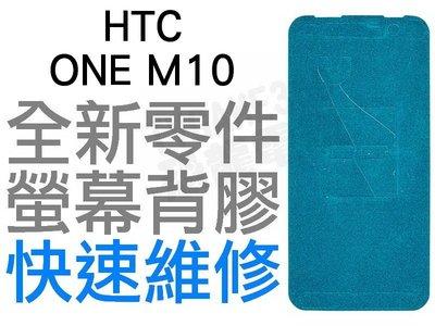 HTC M10 螢幕背膠 黏膠 背膠 液晶背膠 全新零件 專業維修【台中恐龍電玩】