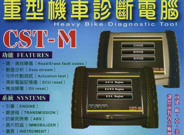 【鎮達】重機專用 機車診斷電腦 一機在手 讓您面對各大廠牌重機