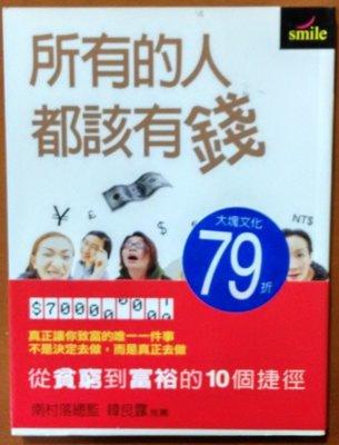 【探索書店290】絕版 投資理財 所有的人都該有錢 學會如何使用金錢 大塊文化 191003B