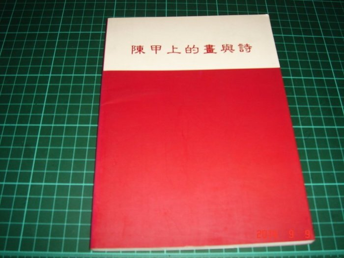 陳甲上親簽本~《陳甲上的畫與詩》民國88年出版 9成新 【CS超聖文化讚】