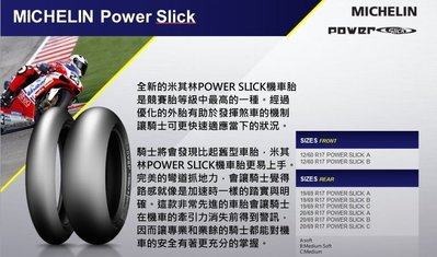 米其林Power Slick B R TL 賽道專用胎(20/69-17)