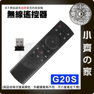 G20s 體感遙控器 語音操控 紅外線學習 支援安卓 無線遙控器 無線滑鼠 體感鍵盤游標 萬能遙控器 小齊的家