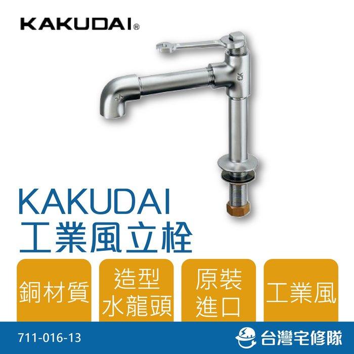 KAKUDAI 工業風立栓 711-016-13 創意 趣味 特殊 造型 水龍頭 水栓 店面裝潢 ─台灣宅修隊