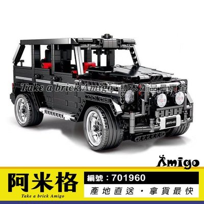 阿米格Amigo│森寶701960 賓士 Benz G500 G-Class AMG 大G 越野車 科技積木非樂高但相容