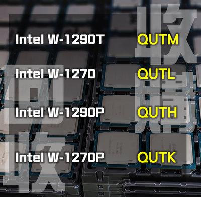 熊專業 回收 CPU W系列 QUTM QUTL QUTH QUTK