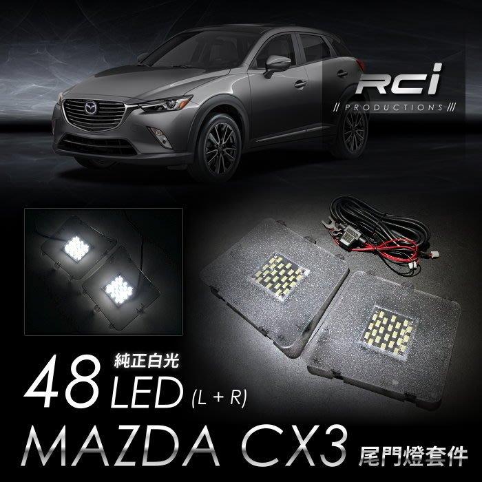 RC HID LED專賣店 馬自達 MAZDA CX3 LED 尾門燈 行李箱燈 後車廂燈 後門燈 總成式 B