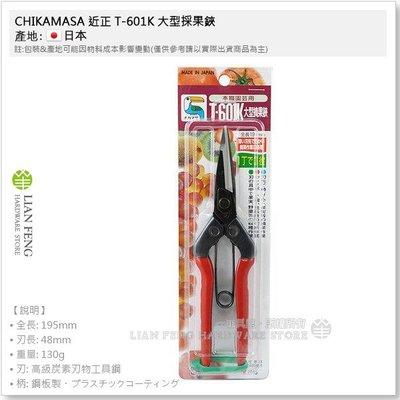 【工具屋】*含稅* 近正 T-601K 大型採果鋏 CHIKAMASA 195mm 採果剪 刃先薄刃 收穫 摘果 日本