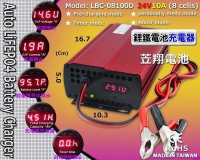 ☎ 挺苙電池 ►台灣製 LBC-08100D 24V10A 電動車 汽車 機車 磷酸鋰鐵電池 鋰鐵電池充電器 CE認證