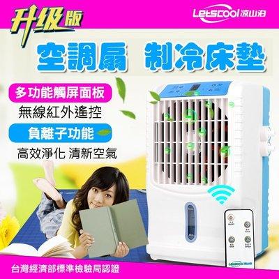 【現貨在台】二代水冷單人床墊 - 經濟部標準檢驗局認證 - 水冷扇 涼山泊 水冷床 冷氣 空調 電扇 分離式 窗型