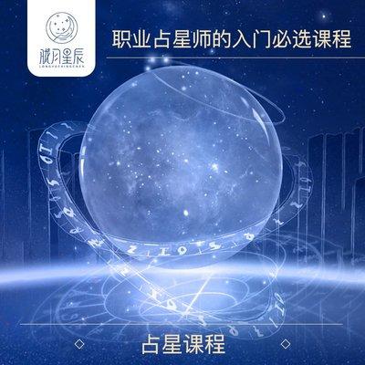 桌遊卡牌朧月星辰 ISAR持證現代占星術塔羅牌雷諾曼一對一線上課程