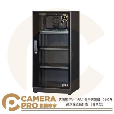 ◎相機專家◎ 防潮家 FD-116EA 電子防潮箱 121L 高效除濕 指針型 防潮櫃 5年保固 台灣製造 公司貨