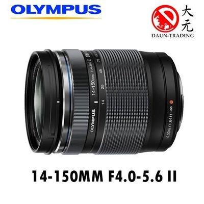 *大元˙高雄*【公司貨】Olympus M.Zuiko ED 14-150mm f/4-5.6 II 拆鏡