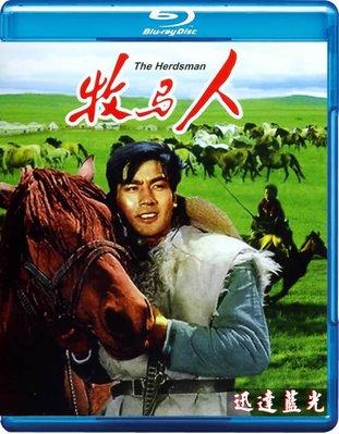 25G任選5套999含運!10728牧馬人The Herdsman(1982)