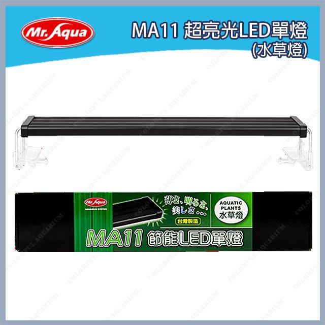 台北►►多彩水族◄◄台灣Mr.Aqua水族先生《MA11 節能LED 水草燈 / 1尺》單燈 生態缸 造景 培育 跨燈