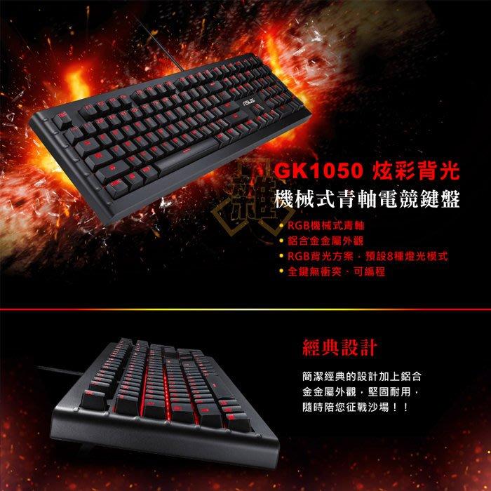 【3C雜貨】含稅免運  ASUS 華碩 RGB GK1050 機械式電競鍵盤 青軸 有線鍵盤 機械式鍵盤