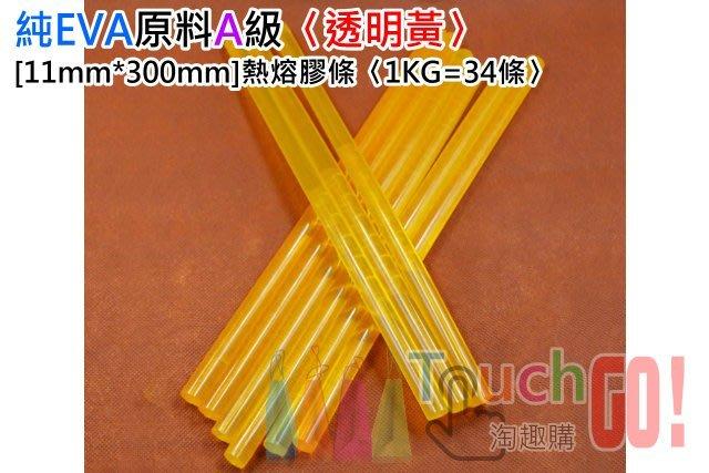 〈淘趣購〉純EVA原料A級[11mm*300mm]熱熔膠條〈透明黃、1KG=34條〉高粘型熱熔膠棒|熱熔膠槍 熱熔槍