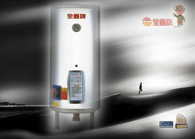 【 大尾鱸鰻便宜GO】全鑫牌 CK-B100  電能熱水器 100加侖 ❖立式  電熱水器