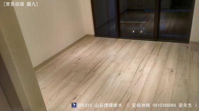 《愛格地板》德國原裝進口EGGER超耐磨木地板,可以直接鋪在磁磚上,AQUA防潮地板,EPL015-09