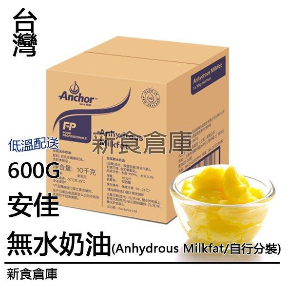安佳紐西蘭無水奶油600g奶素(月餅材料 / 無鹽奶油 / Anhydrous Milkfat / 現貨+預購)新食倉庫