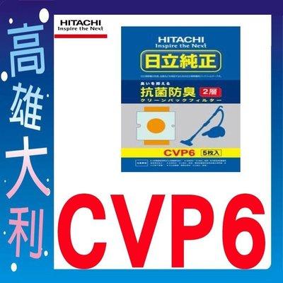 ~高雄大利~日立 吸塵器 集塵紙袋 5入裝 CVP6 ~專攻冷氣 裝潢C