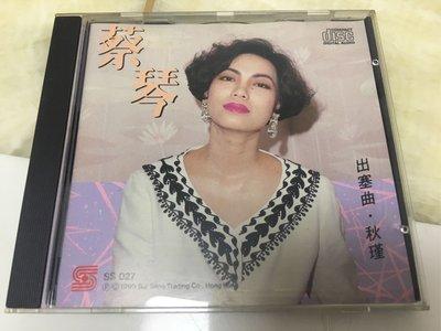 舊版CD 蔡琴 出塞曲 秋瑾 內圈碼:SS 027 1 0301-A P+O版