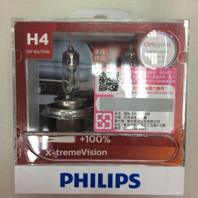 【光電小舖】PHILIPS 12342 超極光升級型車燈 H4 12V 60 55W
