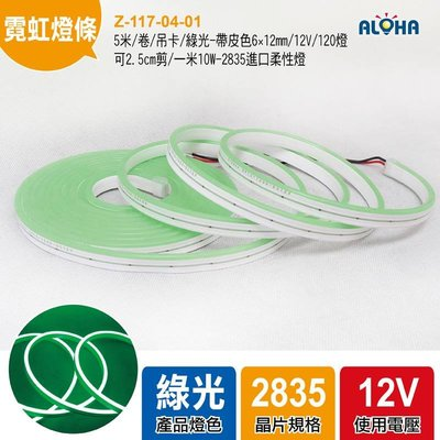 阿囉哈LED大賣場led柔性霓虹燈帶《Z-117-04-01》5米/卷/綠光 6×12mm/12V/網美咖啡廳  餐廳
