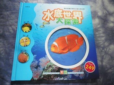 【彩虹小館】F2童書~水底世界大探索~幼福