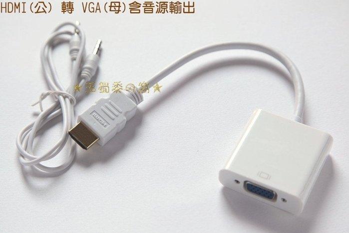 標準HDMI公轉VGA母帶音源輸出 D-Sub轉接線 聲音影像視訊轉換線 to 投影機HDCP 轉接器【玉蜀黍的窩】