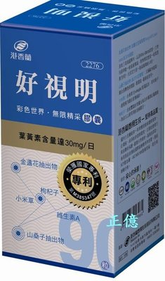 【正億蔘藥行 】港香蘭好視明膠囊 90粒裝  ( 歡迎詢問享優惠或贈暖薑茶2盒)