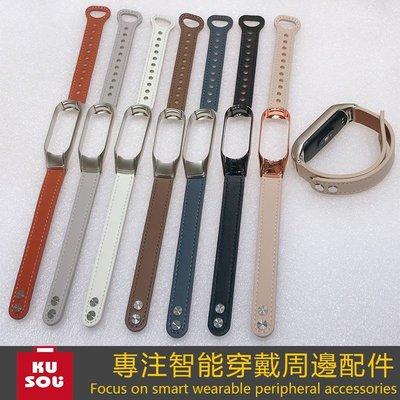 小米手環 6 5 4 3 錶帶 復古真皮錶帶 小米手環NFC版 適用小米手環3 小米手環4 小米手環5 小米手環6
