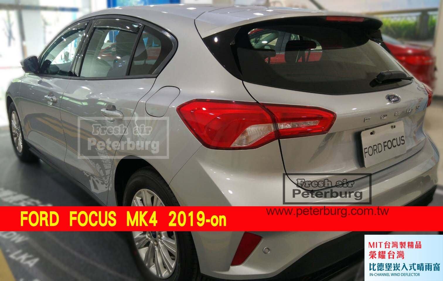 比德堡崁入式晴雨窗 福特Ford  FOCUS MK4 /5D 2019年起  原廠品質 OEM正品 全車四片價