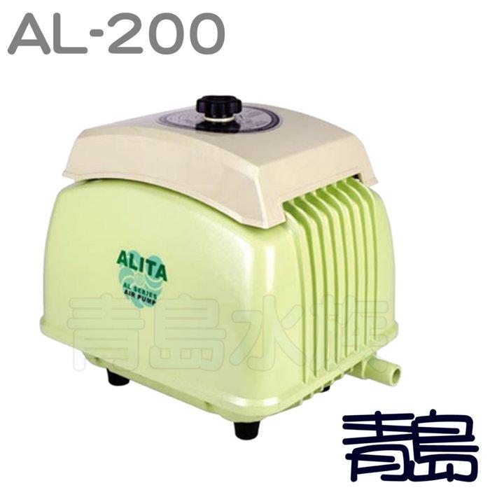 BT。。。青島水族。。。AL-200台灣ALITA亞立達--靜音空氣泵浦 電磁式空氣壓縮機 打氣機 系統缸==200L