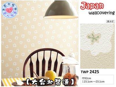 【大台北裝潢】日本進口壁紙TWP* [表面強化,消臭] 米底 可愛花朵   2425  