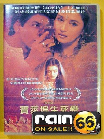 ⊕Rain65⊕正版DVD【寶萊塢生死戀】-印度夢幻愛情歌舞片-全新未拆(直購價)