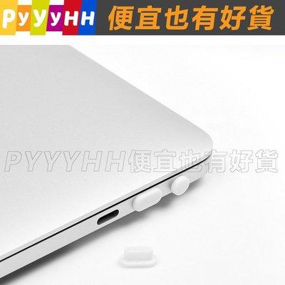 蘋果macbook 筆記本 硅膠防塵塞 A1706/A1707/1708專用 數據塞 蘋果防塵塞 Macbook  配件