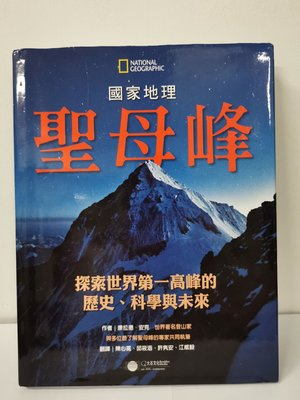 國家地理  聖母峰