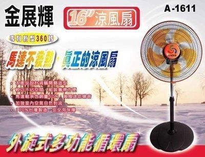 A-Q小家電 金展輝 16吋 360轉 八方吹多功能循環 涼風扇 立扇 水藍/橘色  A-1611