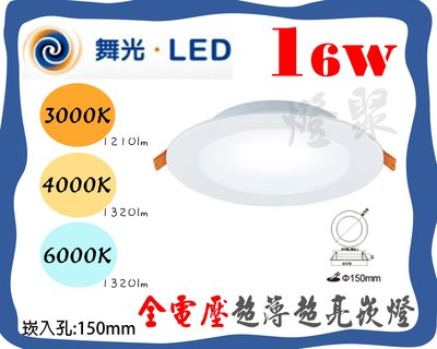 10入免運 大量現貨【燈聚】舞光 新款高亮度 LED崁燈 16W 崁孔15cm 15公分 薄31mm 白光 黃光 自然光
