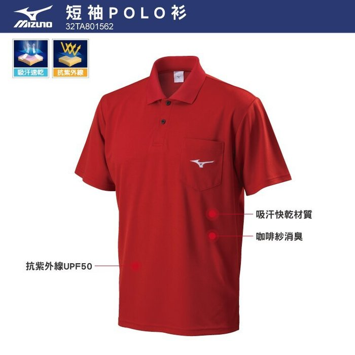 DIBO-現貨 Mizuno 美津濃 男生 吸濕快排 短袖 POLO衫 左胸口袋 抗紫外線 32TA801562-紅色