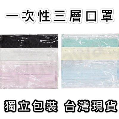 現貨在台😷【獨立包裝口罩】零售 明星韓星愛用 黑潮款個性  一次性三層四層 拋棄式 黑色口罩3層 口罩 活性碳 無紡布
