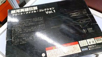 懷舊玩具 銀河英雄傳說 戰艦 Boxset Vol.1 (100% New)