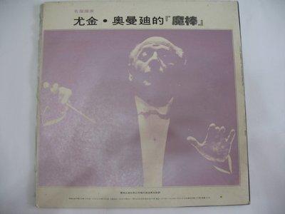 尤金.奧曼迪的魔棒 音 的宴饗 - 聲美唱片 - 早期進口 黑膠唱片版 - 201元起標 黑膠98