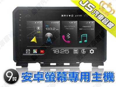勁聲汽車音響 JHY X27 SUZUKI 9吋 2019~ JIMNY 安卓螢幕專用主機 X系列