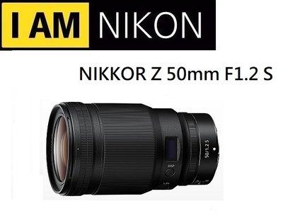 名揚數位【需預訂】NIKON NIKKOR Z 50mm F1.2 S 奶油景深 公司貨一年保 z6 z7適用