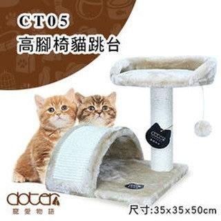 *COCO*寵愛物語CT05高腳椅貓跳台(米色)附吊掛毛球,小型貓跳台/拱橋貓抓板/麻繩抓柱/睡窩,可休憩又可玩耍
