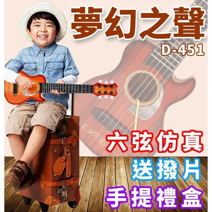 【傻瓜批發】(D-451) 夢幻之聲 6弦可彈奏 送撥片 禮盒包裝 兒童吉他 電子琴彈奏樂器 仿真 烏克麗麗【只能宅配】