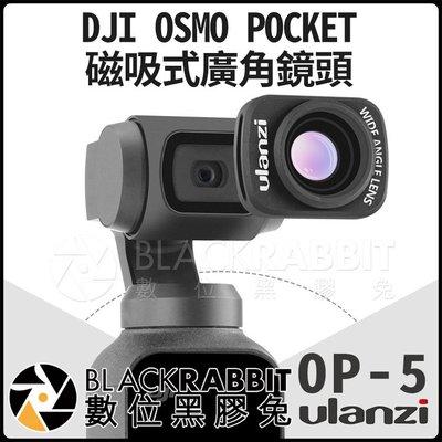 數位黑膠兔【 Ulanzi OP-5 DJI OSMO POCKET 磁吸式 廣角 鏡頭 】 濾鏡 配件 偏光鏡 保護