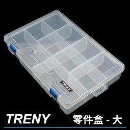 【ONE市集】treny 零件盒-大 (6*30*20cm) 活動隔片 收納盒 螺絲 文具 電料 手工藝 9866