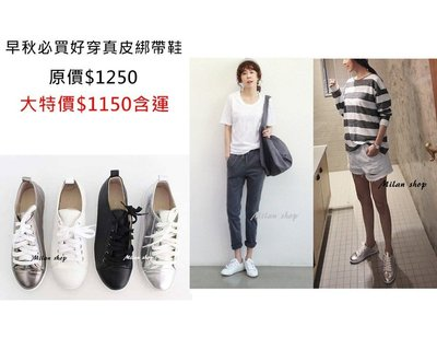 ☆Milan Shop☆網路最低價 韓國帶回Korea熱賣百雙超好穿百搭真皮綁帶平底休閒鞋$1150(免運)